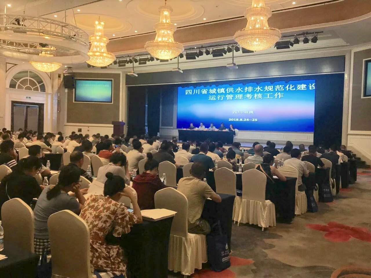 四川水协顺利召开城镇供水排水规范化建设、运行管理考核工作会议