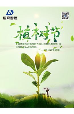 爱护环境  植树造林